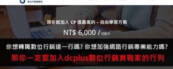 數位行銷, dcplus, 線上課程