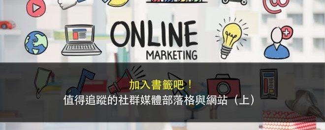 社群行銷, 自媒體, 部落格