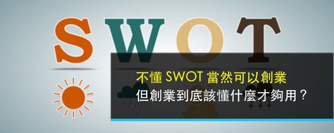 創業, SWOT, 理論