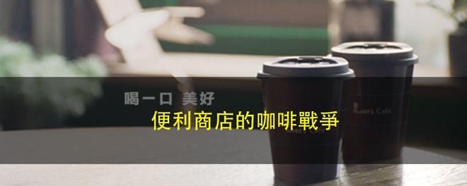 近三十年來,台灣的連鎖咖啡店如雨後春筍般的開設,除了跟星巴克「同級」的真鍋、西雅圖等連鎖咖啡店外,為了爭奪這塊「黑金」商機,市場開始有了差異化的品牌出現,例如以平價五星級蛋榚區隔市場的 85 度 C,以及用價格區隔市場的「壹咖啡」,當年一句誰說 35 元沒有好咖啡,讓台灣的咖啡連鎖市場平價化。