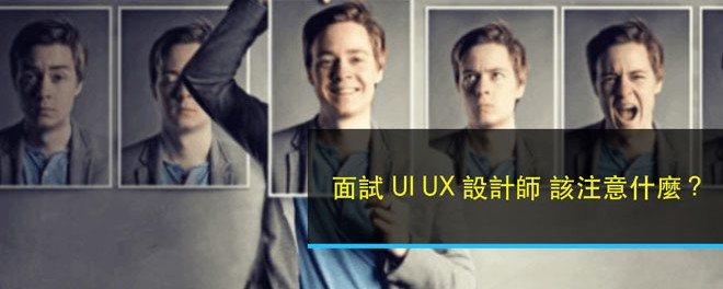 設計師, 視覺設計, uiux