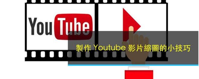 youtube, 縮圖, 高點擊