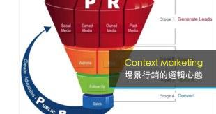 內容, 場景行銷, 情境行銷