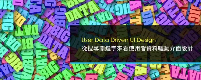 seo, 關鍵字, 使用者資料驅動