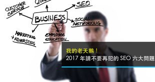 SEO, 搜尋引擎優化, 網站優化