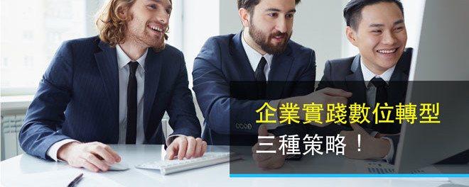 MMdc, 數位轉型, 產業升級