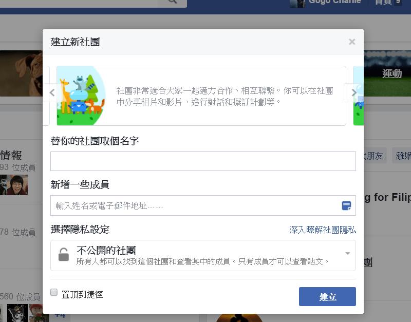 臉書社團, 粉絲專頁, 連結