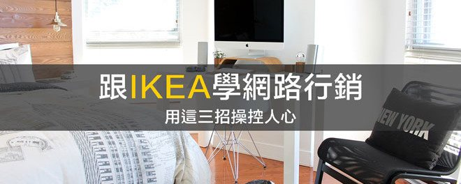 網路行銷, 魔法, IKEA