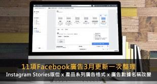 廣告投放, facebook, 成效分析
