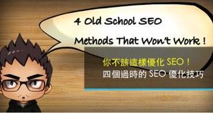 Meta Keyword, 黑帽白帽, SEO