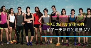 運動廣告, nike, 女力