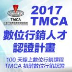 20170921-TMCA-wp01-1