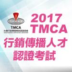 20170921-TMCA-wp02-2
