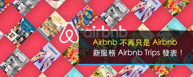 在美國西部時間 11 月 17 日於洛杉磯舉辦的 Airbnb 全球房東大會(Airbnb Open 2016)上,CEO Brian Chesky 宣布 Airbnb 將從一個住宿分享網站(a home-sharing business)轉變成為用戶提供基於旅行的全方位服務平台。