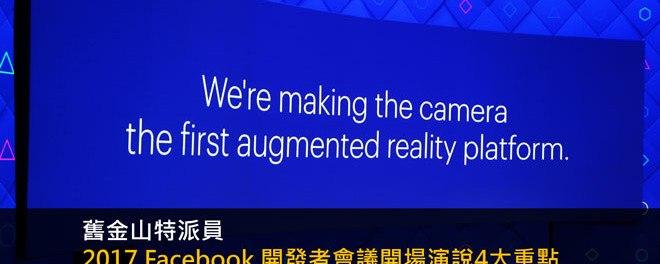 facebook, 開發者會, 趨勢