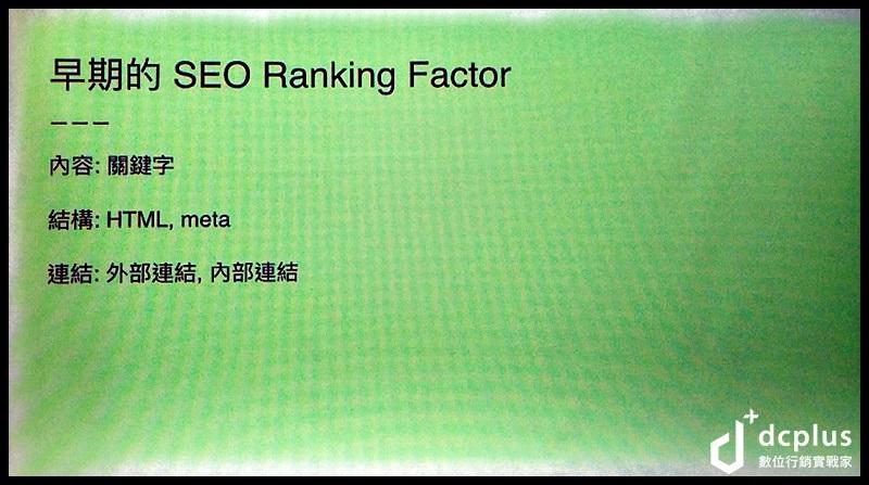 seo, 搜尋引擎優化, 企業顧問