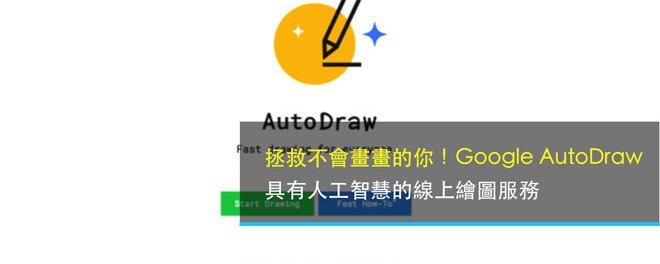 Google AutoDraw,人工智慧,繪圖