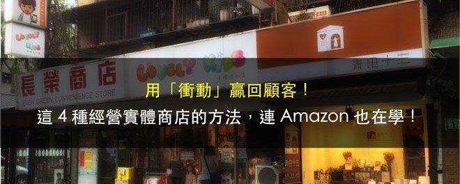 電商, 實體商店, amazon