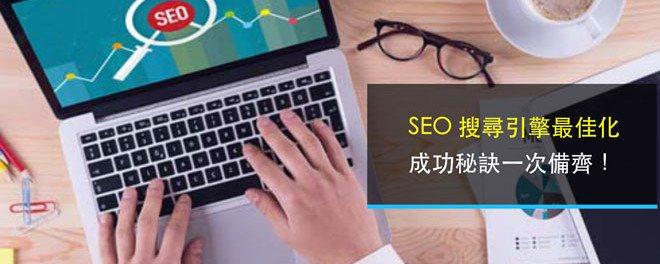 seo, 搜尋引擎優化, search