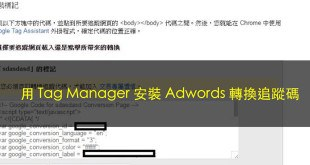 Tag Manager, 追蹤碼, 轉換