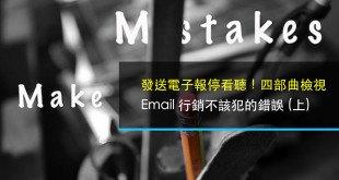 電子報, email, 訂閱