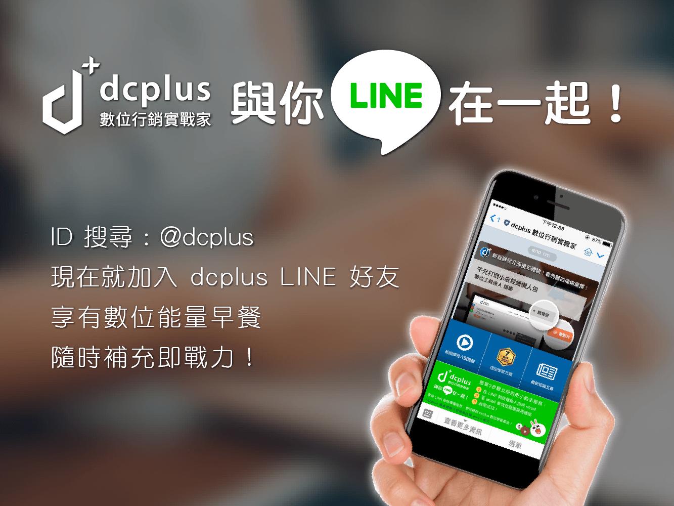 dcplus 與你 LINE 在一起