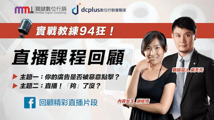 dcplus, 老師直播, 教育直播