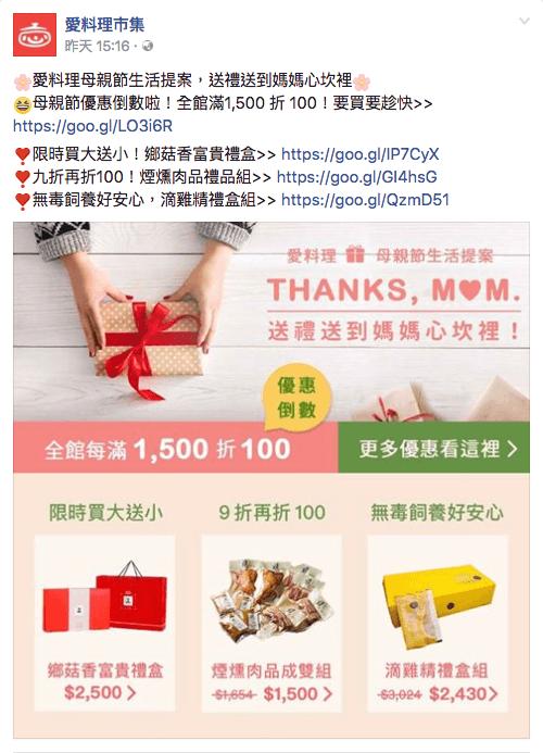 母親節, 節慶行銷, 網紅經濟