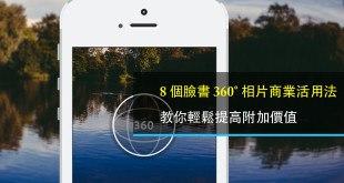 360°, 臉書, 環景照片