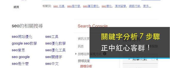 關鍵字, SEO, 搜尋引擎優化