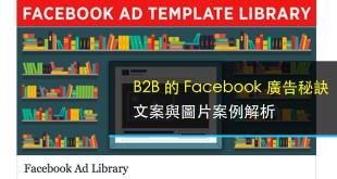 b2b, 廣告秘訣, 企業案例