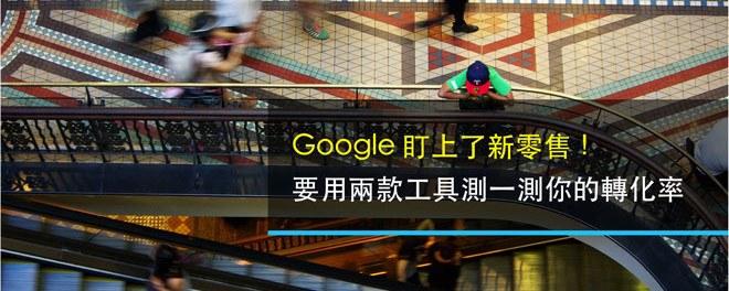 google, 轉化率, 新零售