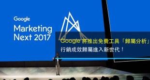 Google, 歸屬分析, 行銷成效