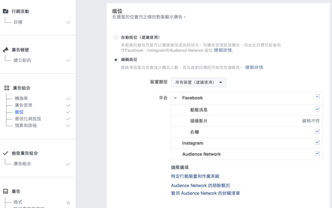 facebook, 廣告, 粉絲專頁