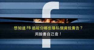 臉書廣告, 隱私設定, 精準行銷