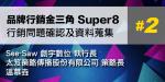 OCS-0606-super802