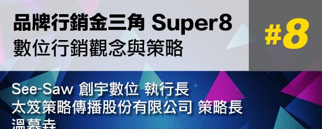 OCS-0606-super808