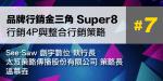 OCS-0606-super807