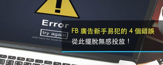 Facebook, 廣告投放, 臉書