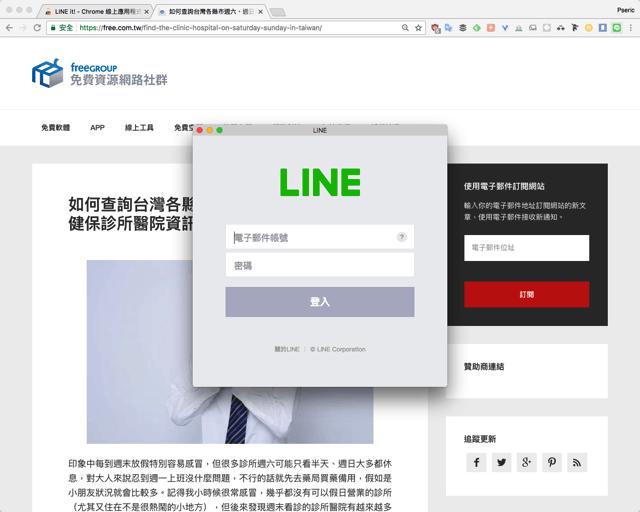 LINE, 即時通訊, 線上線下