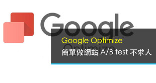 Google, Optimize , A/B test