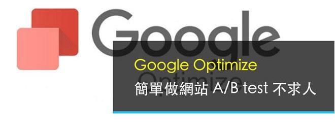 Google, Optimize , A/B test