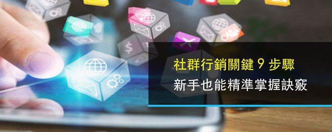 社群行銷, 新手, 小企業
