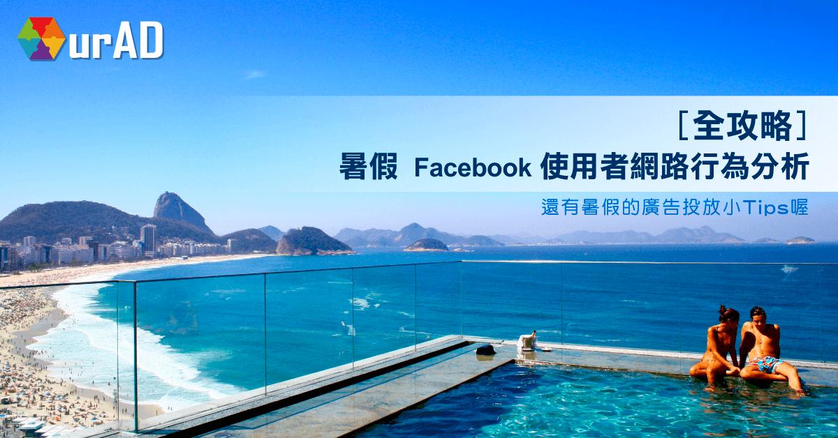 facebook, 臉書, 廣告成效