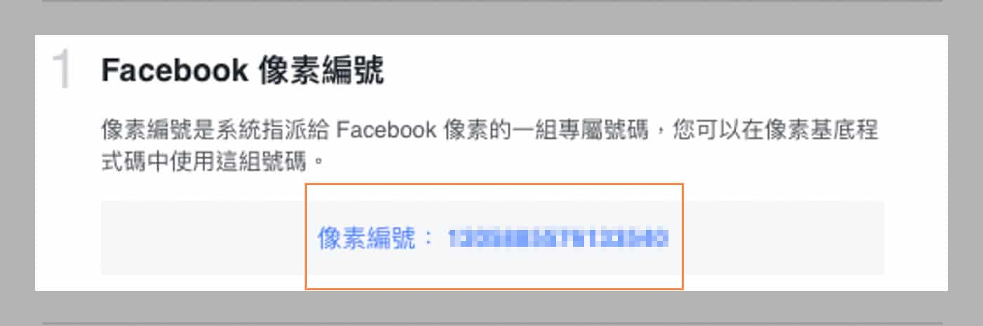 facebook, 像素, 自然觸及率