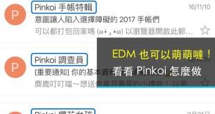 「好可愛喔~」是許多 Pinkoi 電子報讀者的第一反應。由於 Pinkoi 客戶主要為 45 歲以下的年輕族群,因此在平台風格上,Pinkoi 表現出他們的可愛氣氛與年輕活力,而在電子報中,也呈現出同樣的品牌風格,讓讀者立刻知曉到「這是 Pinkoi 的電子報」。