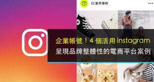 Instagram, 企業帳號, 電商平台