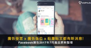 Facebook廣告2017年7月產品更新