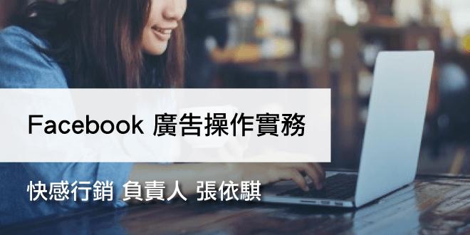 Facebook 廣告操作實務