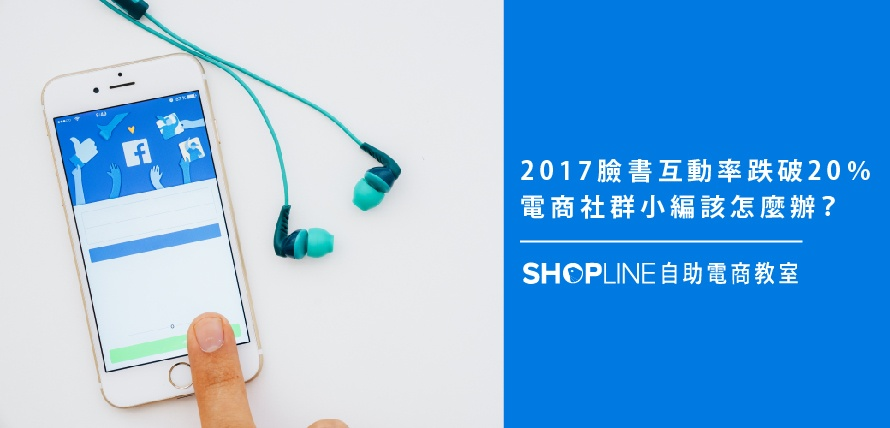blogbn-2017臉書互動率-01